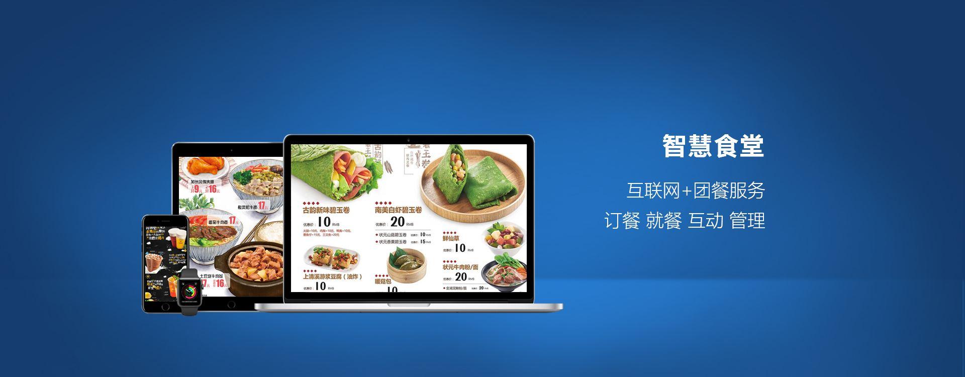 智慧食堂,智慧食堂易胜博官方网站,智慧食堂管理系统