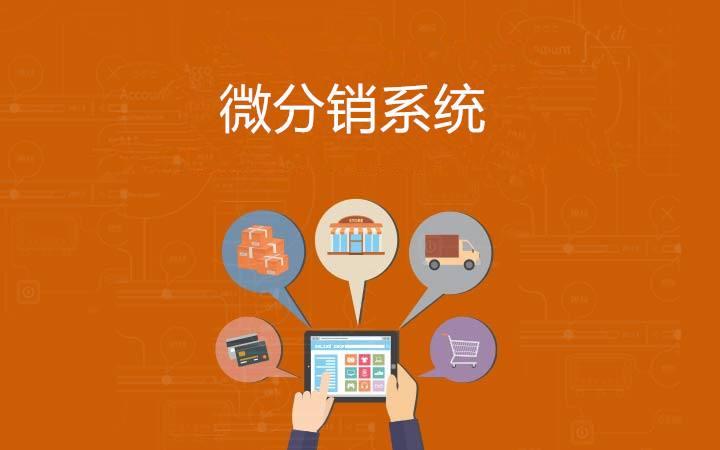 微信分销平台的优点有哪些