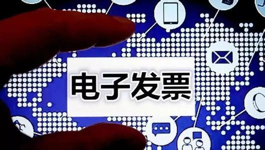 电子时代,苏州惠商科技聊聊电子发票