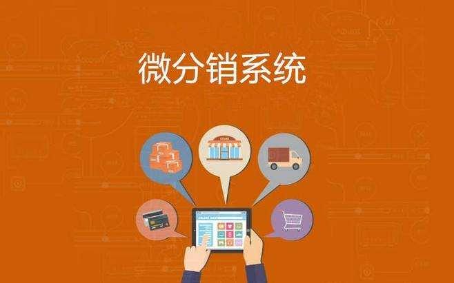 微信分销未来的发展趋势如何